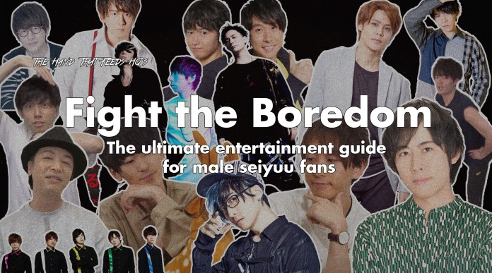 Fight the Boredom - the ultimate entertainment guide for male seiyuu fans