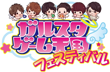 Girl Star Game Tenshi