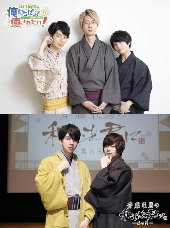 Oreiya and Somakimi - Chiba to Asaka no Tabi