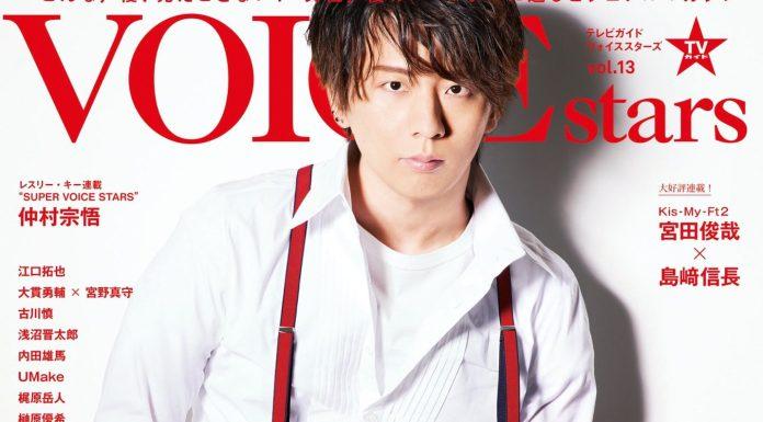 TV Guide Voice Stars 13 Kimura