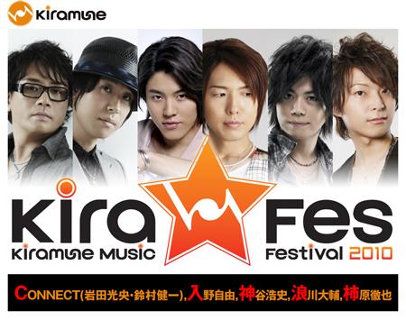 Kiramune Music Festival 2010