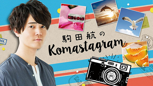 Komada Wataru no Komastagram