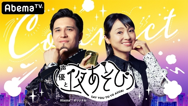 Seiyuu to yo Asobi 3rd season- Everyday