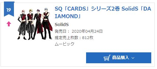 SolidS DIAMOND oricon weekly