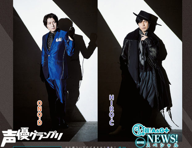 Seiyuu Grandprix July 2020 - MOB