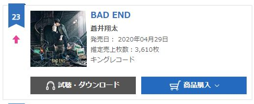 Shouta Aoi BAD END oricon monthly