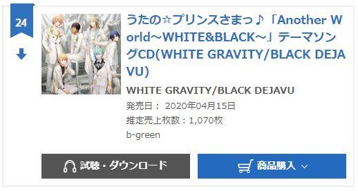 WHITE GRAVITY, BLACK DEJAVU oricon weekly