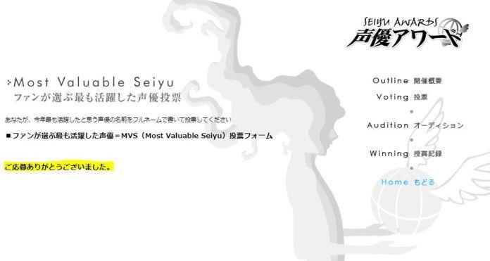 15th Seiyuu Awards MVS 8