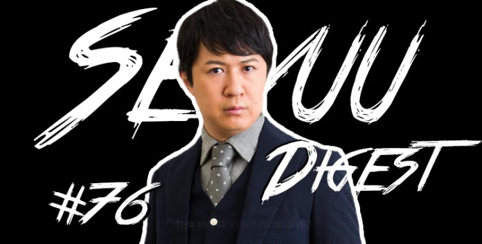 Tomokazu Sugita Seiyuu Digest