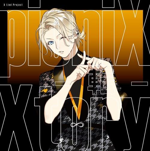 pioniX -Xtory-Ten-