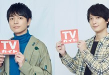 Junya Enoki and Yuichiro Umehara Weekly TV Guide