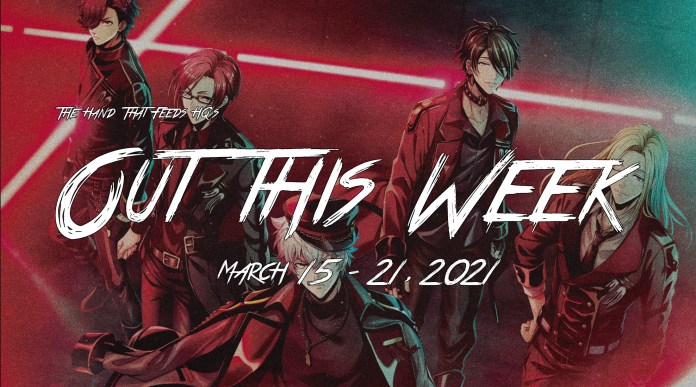 Out this Week 15 - 21 Mar 2021