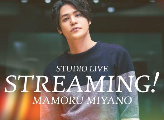 MAMORU MIYANO STUDIO LIVE~STREAMING!~