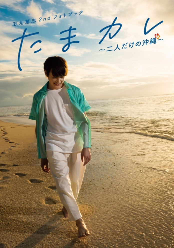 Tamaru Atsushi Tamakare photobook