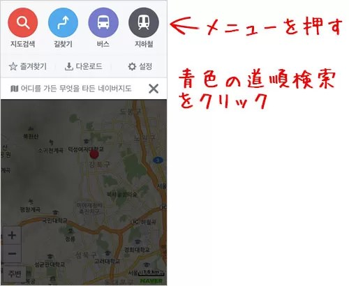 ネイバーマップのメニュー一覧