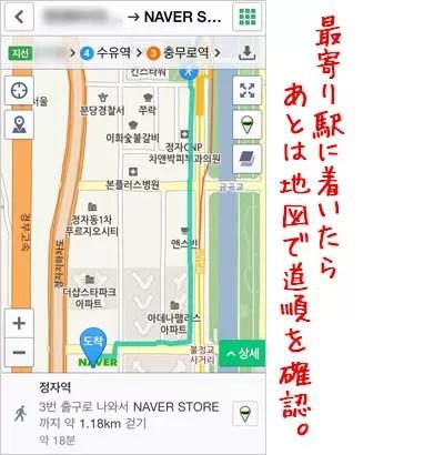 最寄り駅に着いたら地図で詳細確認