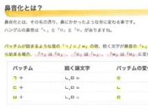 韓国語の発音の変化「鼻音化」