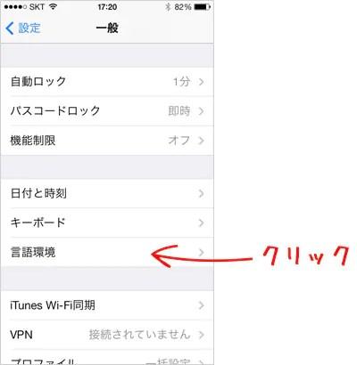 iPhoneの言語環境