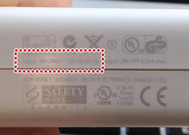 充電器の対応電圧の確認