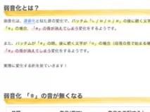韓国語の発音の変化「弱音化」
