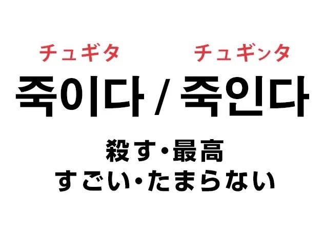 韓国語で「最高!」と表現する時は「殺す!(죽이다)」と言うの!?