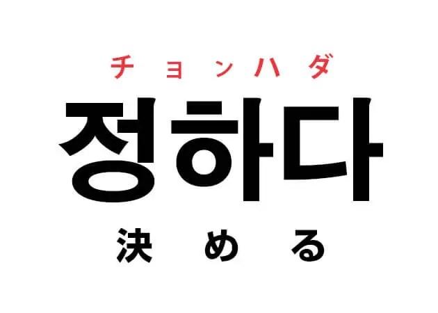 韓国語の「정하다 チョンハダ(決める)」を覚える!
