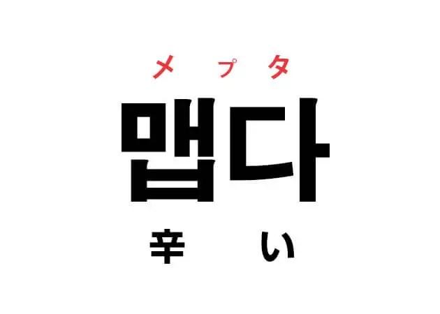 韓国語の「맵다 メプタ(辛い)」を覚える!
