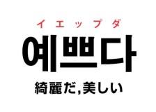 韓国語の「예쁘다 イエップダ(綺麗だ、可愛い)」を覚える!