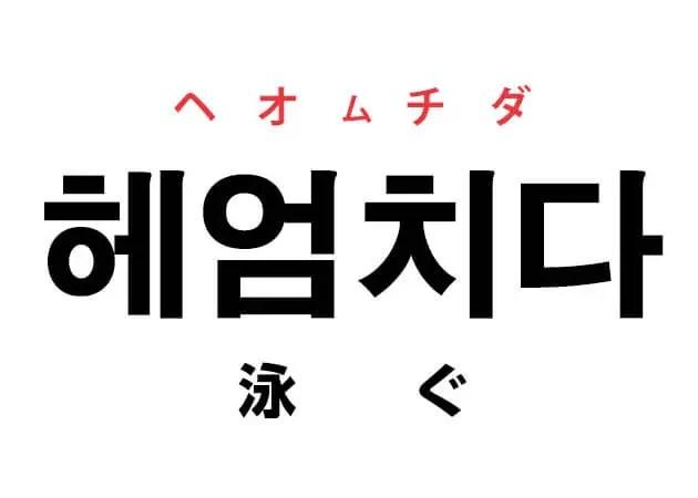 韓国語の「헤엄치다 ヘオムチダ(泳ぐ)」を覚える!