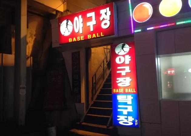 韓国のバッティングセンター002