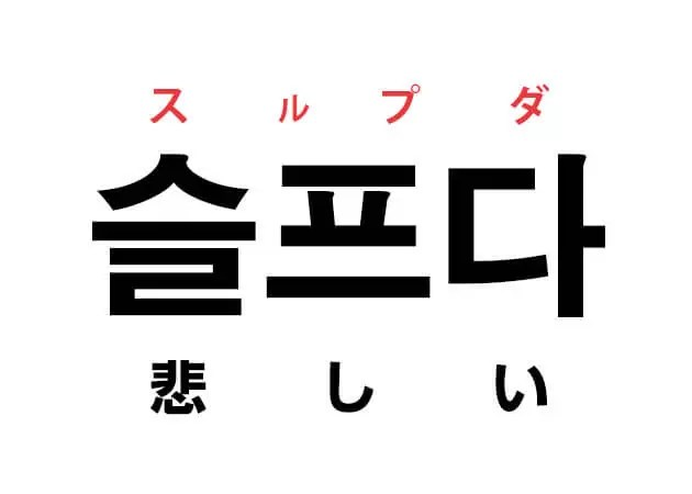 韓国語の「슬프다 スルプダ(悲しい)」を覚える!