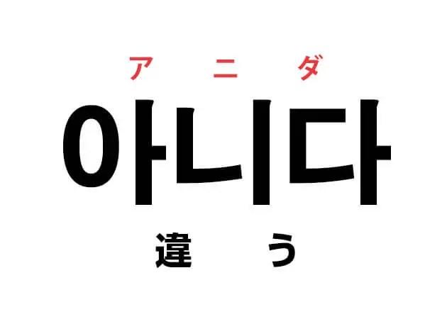 韓国語の「아니다 アニダ(違う)」を覚える!