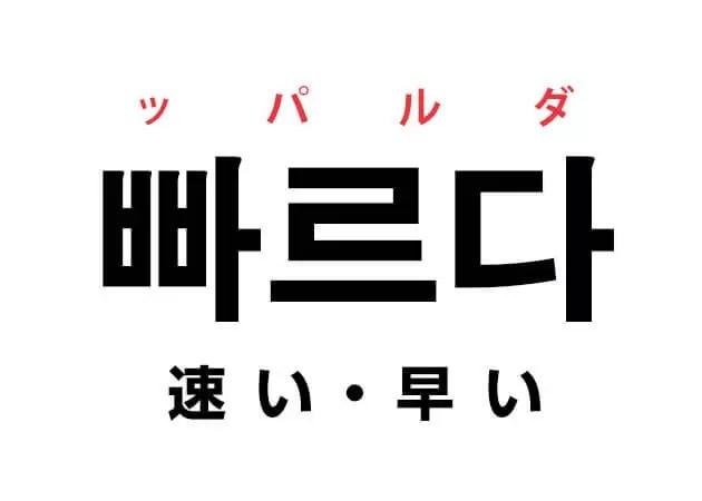 ハングルの単語 韓国語の「빠르다 ッパルダ(速い)」を覚える!