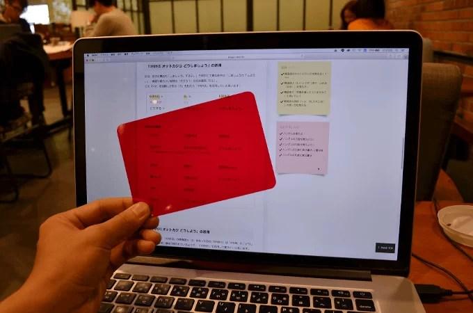 暗記用の赤いシートをパソコン画面にかざすと