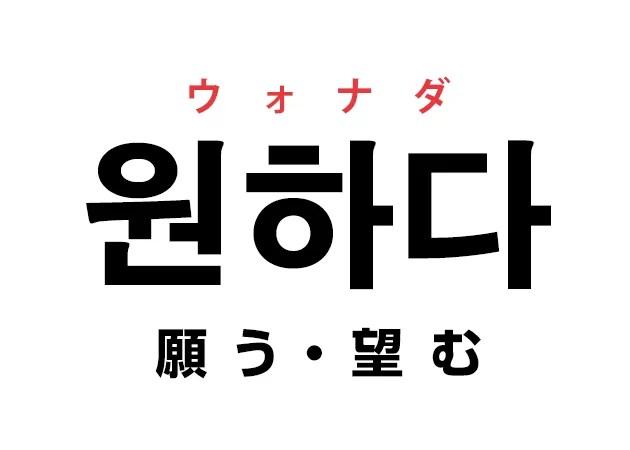 韓国語の「원하다 ウォナダ(願う・望む)」を覚える!