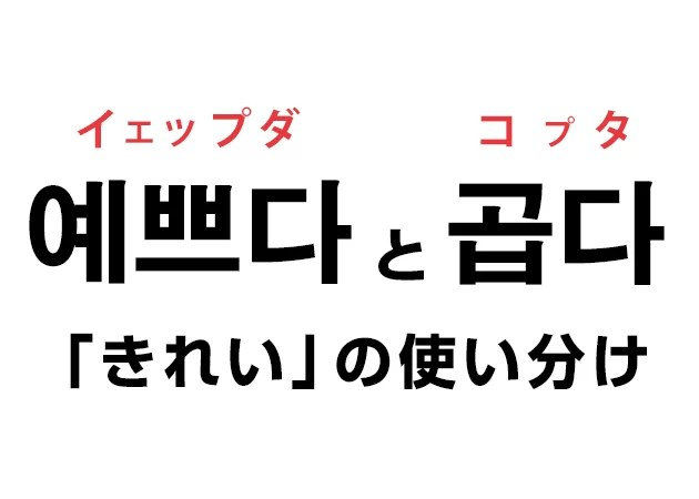 「예쁘다」と「곱다」韓国語の「きれい」の使い分け方は?