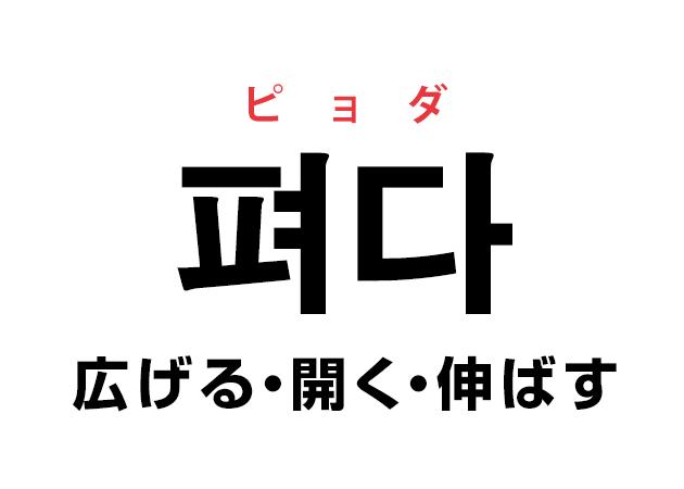 韓国語の「펴다 ピョダ(広げる・開く・伸ばす)」を覚える!