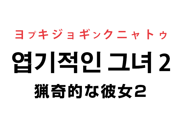 名作の続編「猟奇的な彼女2」の制作発表!韓国での評価は?