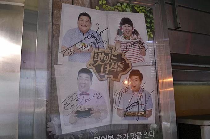 韓国で人気のグルメ番組「맛있는 녀석들 美味しい野郎ども」