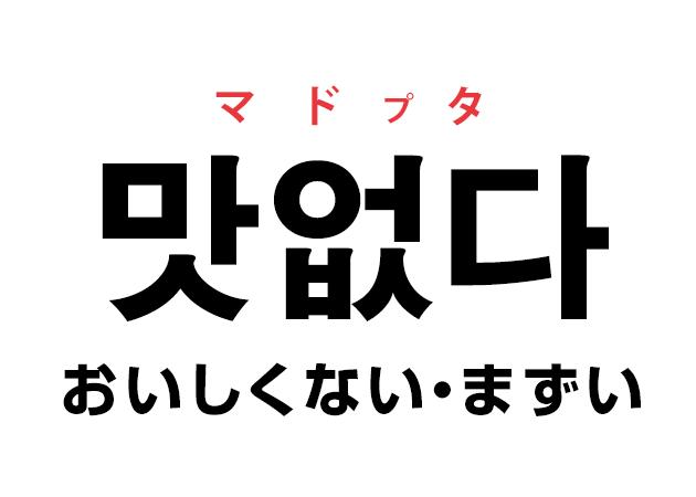 韓国語で「맛없다 マソプタ(おいしくない・まずい)」を覚える!