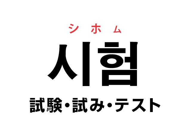 韓国語の「시험 シホム(試験・試み・テスト)」を覚える!