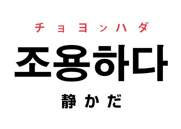 韓国語の「조용하다 ソヨンハダ(静かだ)」を覚える!