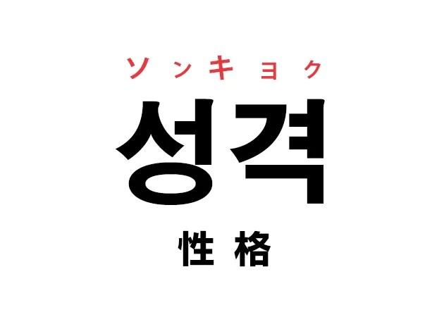 韓国語の「성격 ソンギョク(性格・キャラクター)」を覚える!