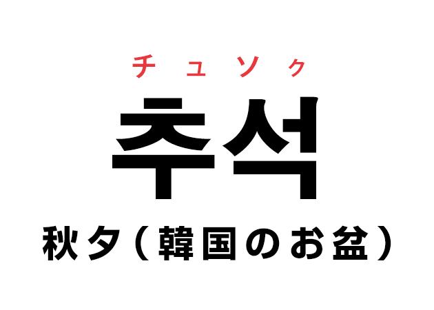 韓国のお盆「추석 チュソク(秋夕)」を覚える!