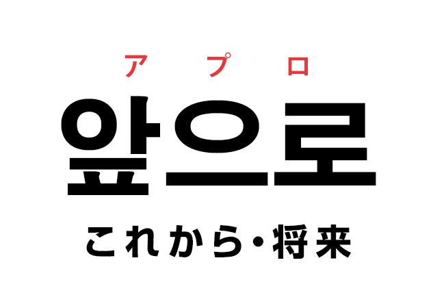 韓国語の「앞으로 アプロ(これから・将来)」を覚える!