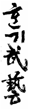 hankimuye calligraphy