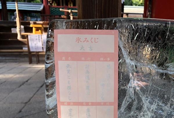 ★奈良の氷室神社で引いた「氷みくじ」(アイキャッチ)