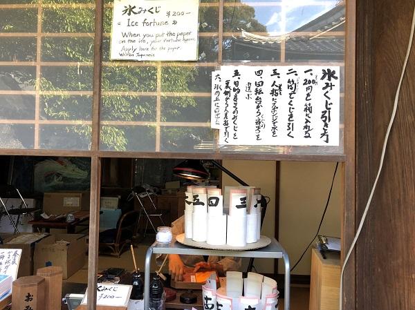 ★奈良の氷室神社で引ける氷みくじ