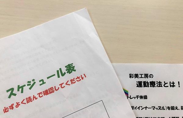 20190106京都・「彩美工房」