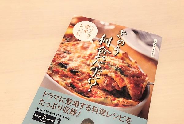 20190602「きのう何食べた?」公式ガイド&レシピ